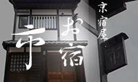 京宿屋 市(いち)